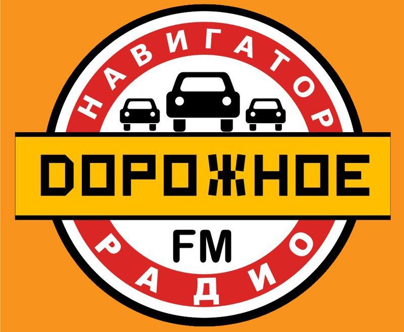 Дорожное радио белгород номер для поздравления