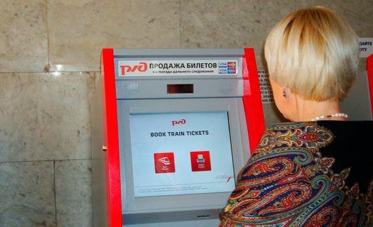 называют коллекционирование покупка жд билетов через интернет в россии закроете