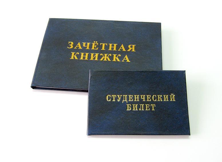В Кирове в колледже студентов заставляли платить за зачетки и  фото raritet print ru