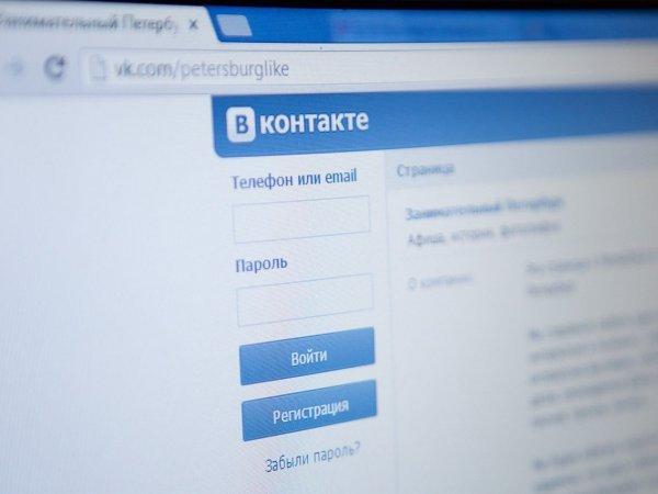 Пользователей ВКонтакте напугала новость о закрытии соцсети
