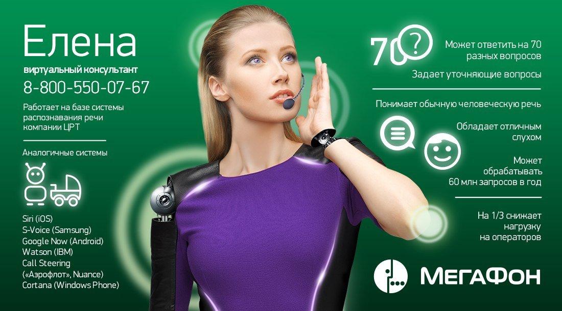 Яндекс распознает речь абонентов Мегафона