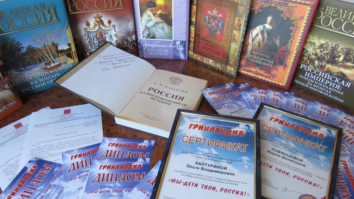 Конкурс сочинений мы дети твои россия