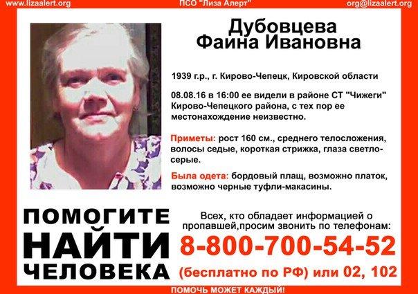 ВКирово-Чепецке пропала 76-летняя пенсионерка