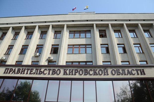 Кировская область получила изфедерального бюджета неменее 7 млрд руб.
