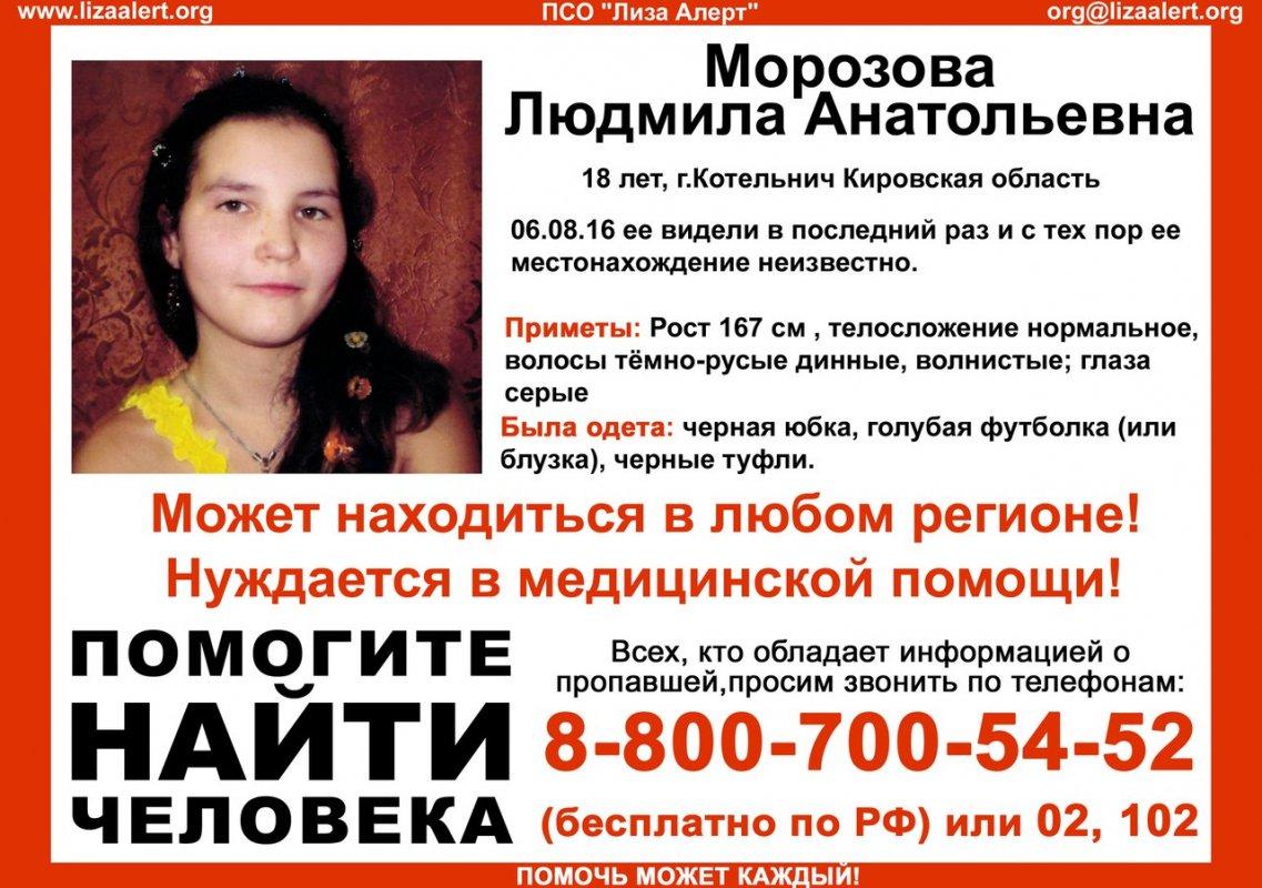 ВКотельниче пропала 18-летняя девушка, которая нуждается вмедпомощи