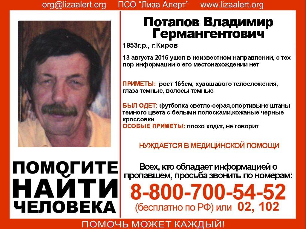Отыскали пропавшую 18-летнюю девушку вКировской области