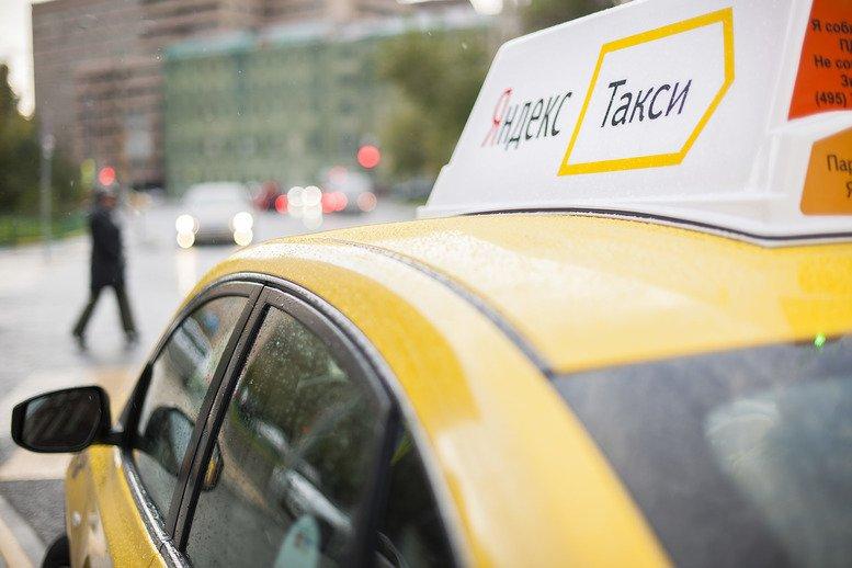 Приложение яндекс такси скачать бесплатно киров