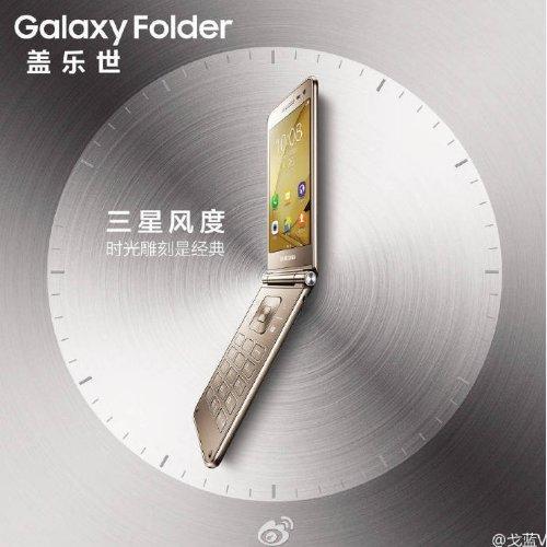 ВСеть попали промо-фото новоиспеченной «раскладушки» Самсунг