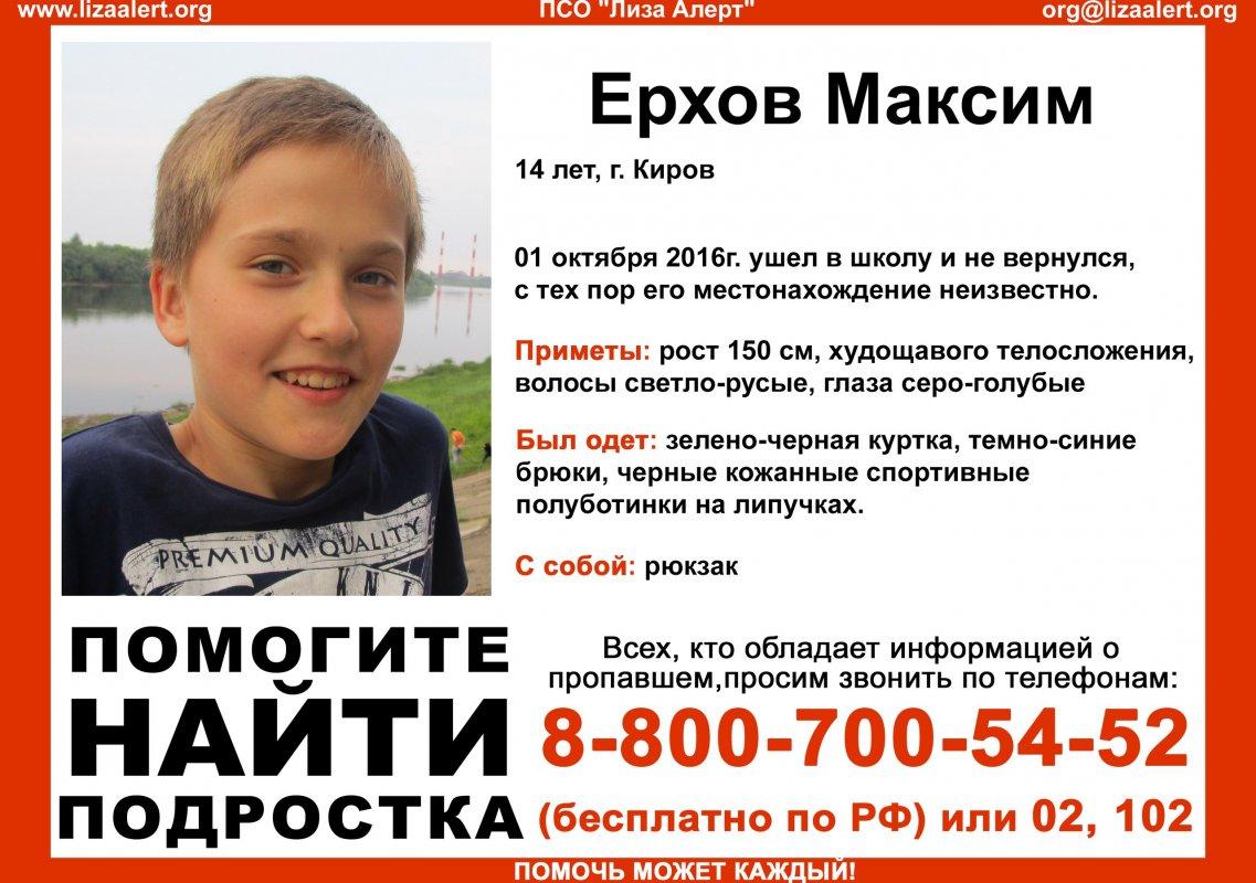 ВКирове измузыкальной школы пропал ребенок