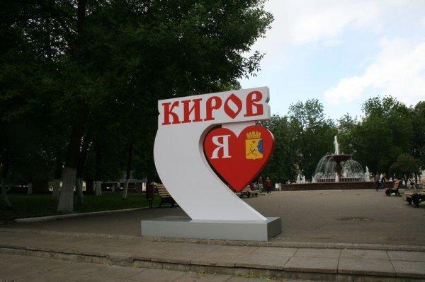 Киров посоветовали переименовать вКалягин