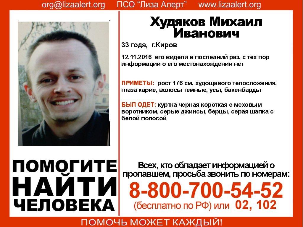 ВКирове пропал 33-летний мужчина сбакенбардами