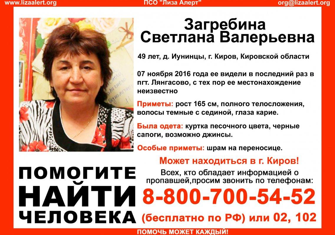 ВКирове ищут пропавшую сначала месяца женщину