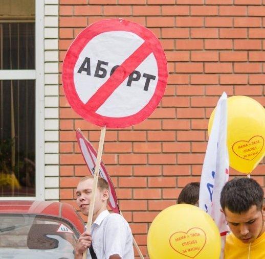 Руководство отклонило петицию овыведении абортов изсистемы ОМС