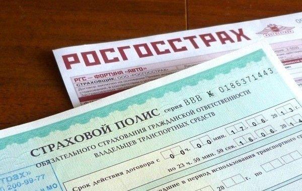 ВБашкирии очередной работник «Росгосстраха» заплатит 20 000 руб. за«допы» поОСАГО