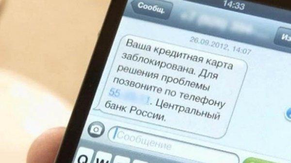 Гражданин  Суны отдал за«разблокировку» карты неменее  4 тыс. руб.