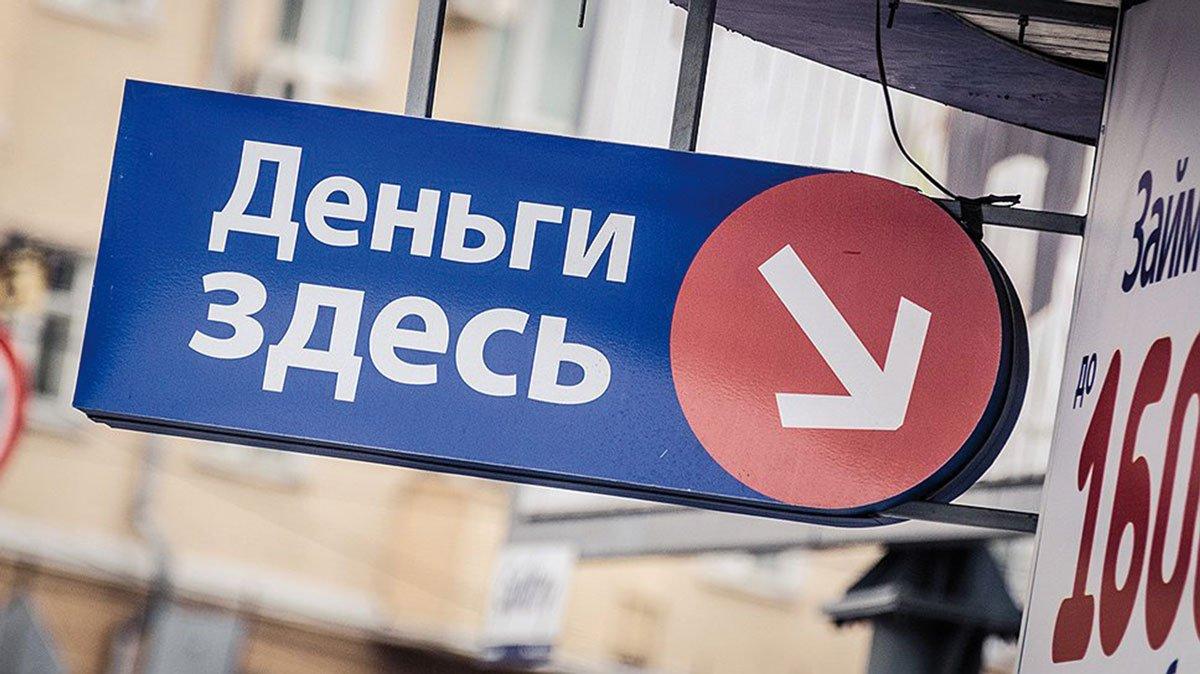 ВОмутнинске выдавали займы под 2379% годовых 0+