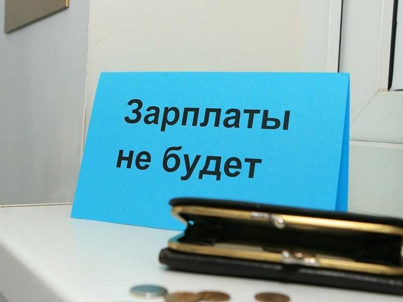 ВЗуевке руководитель компании задолжала работникам 260 тыс. руб.