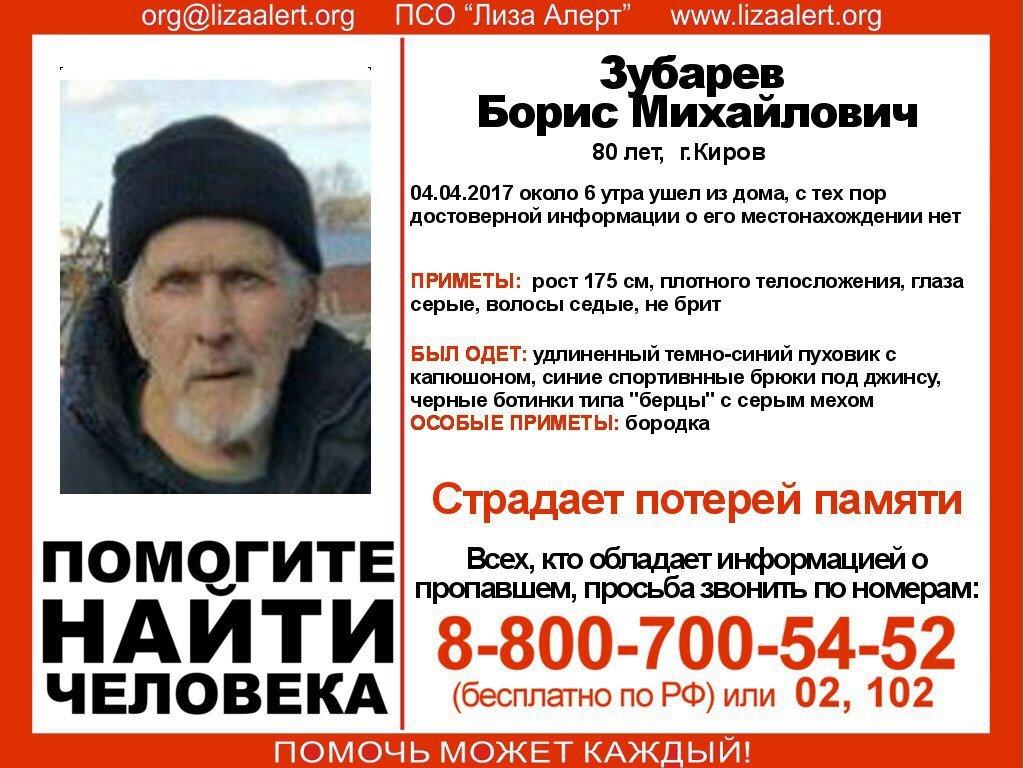 ВКирове пропал мужчина, который неориентируется вгороде