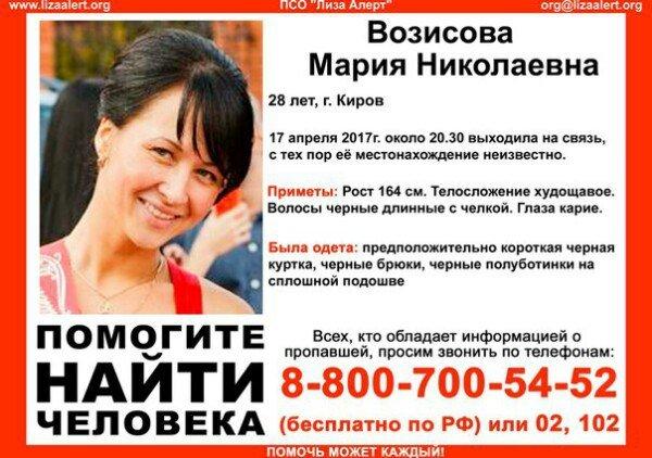 ВКирове три дня назад пропала девушка