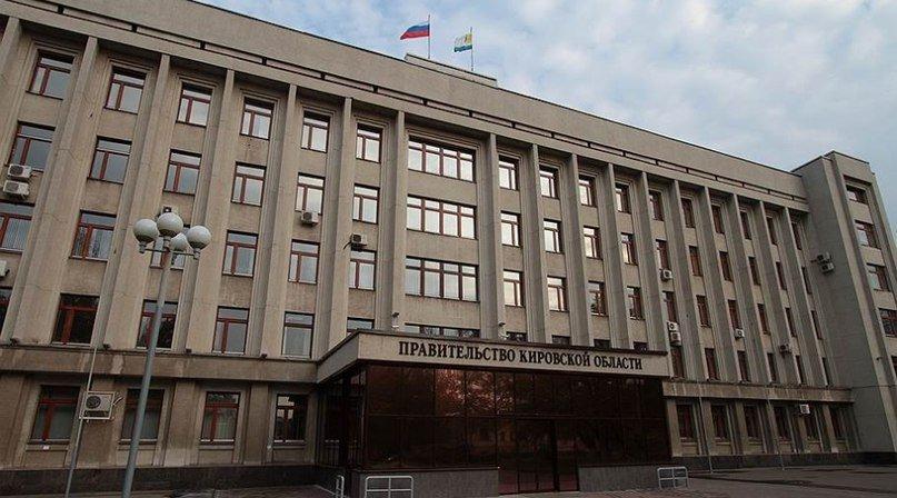 В руководстве Кировской области произошли кадровые перестановки