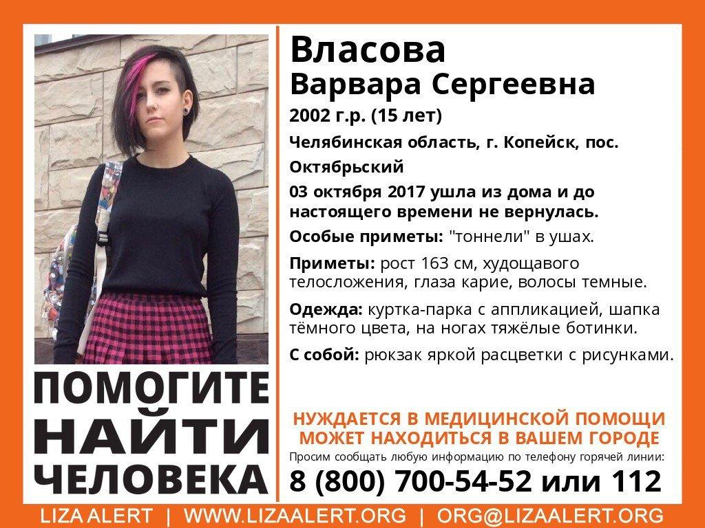ВЧелябинской области бесследно пропала 15-летняя школьница, нуждающаяся вмедпомощи