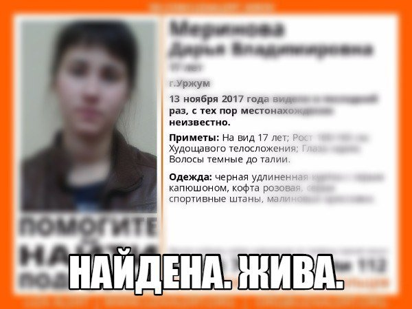 ВКузбассе была найдена пропавшая доэтого 16-летняя девушка