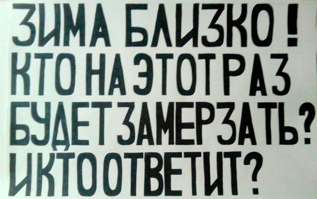 Кировчане вышли на протест против высоких тарифов