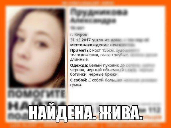 ВКирове отыскали пропавшего мужчину
