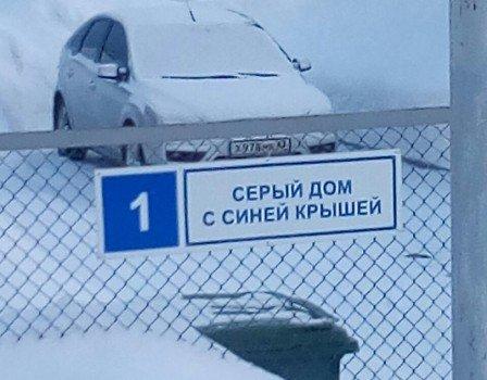 В Слободском районе нашли дом со странным адресом