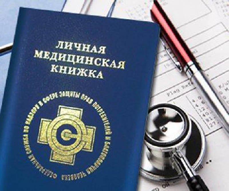 Как оформить медицинскую книжку в кирове голосовать в москве с временной регистрацией