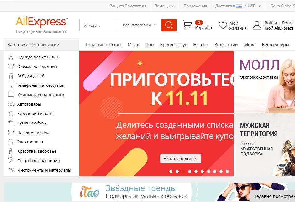 8a250fe5c0ebb Недавно российские производители заключили контракт с онлайн-магазином  AliExpress, входящим в китайскую Alibaba Group. С 11 ноября россияне смогут  ...