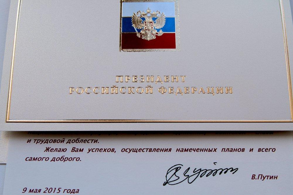 Открытки президента россии