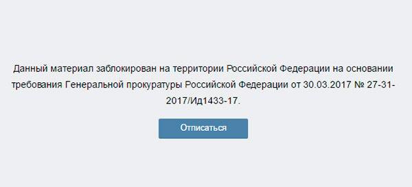 картинка на которой написано сайт заблокирован западе