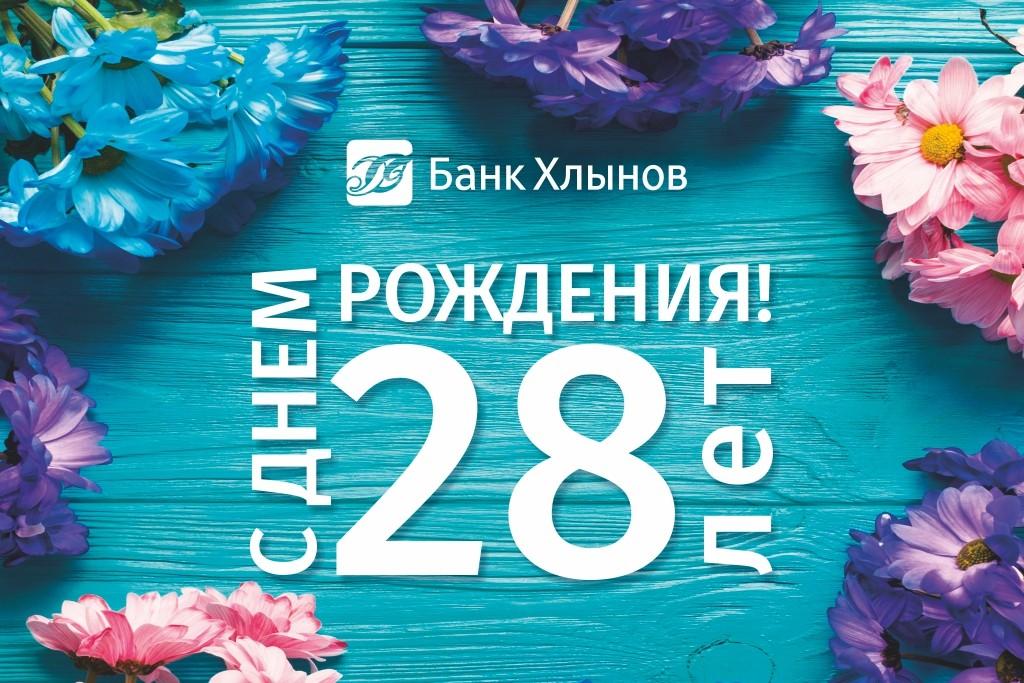 Картинки день рождения банка