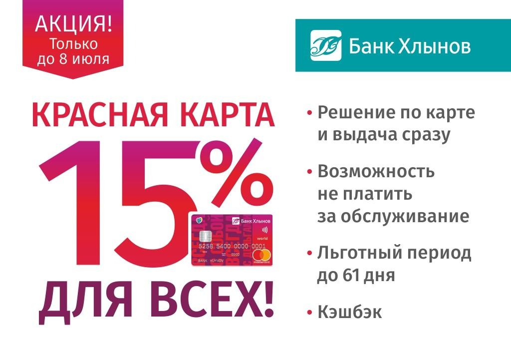 кредитная карта хлынов банка карта метро москвы 2020 скачать бесплатно приложение на айфон
