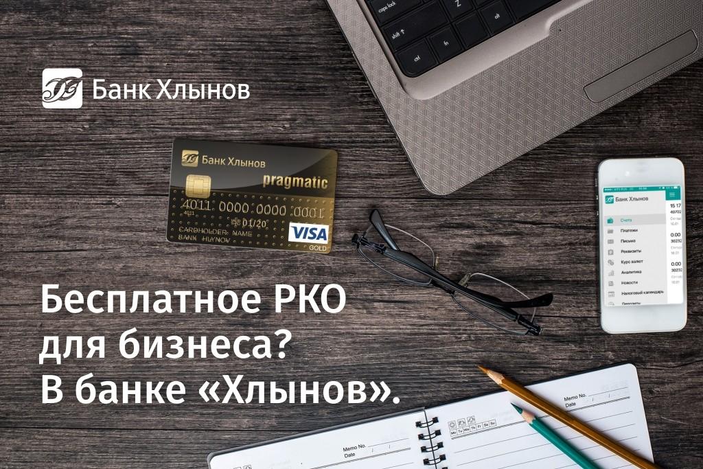 онлайн калькулятор кредита хлынов банк