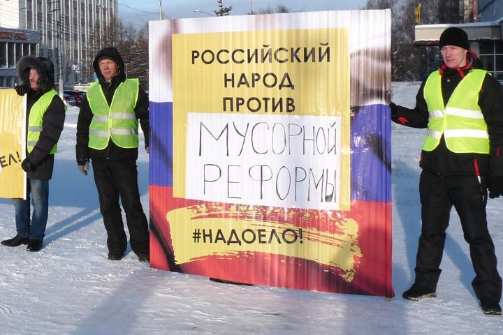 демонстрации против мусорной реформы
