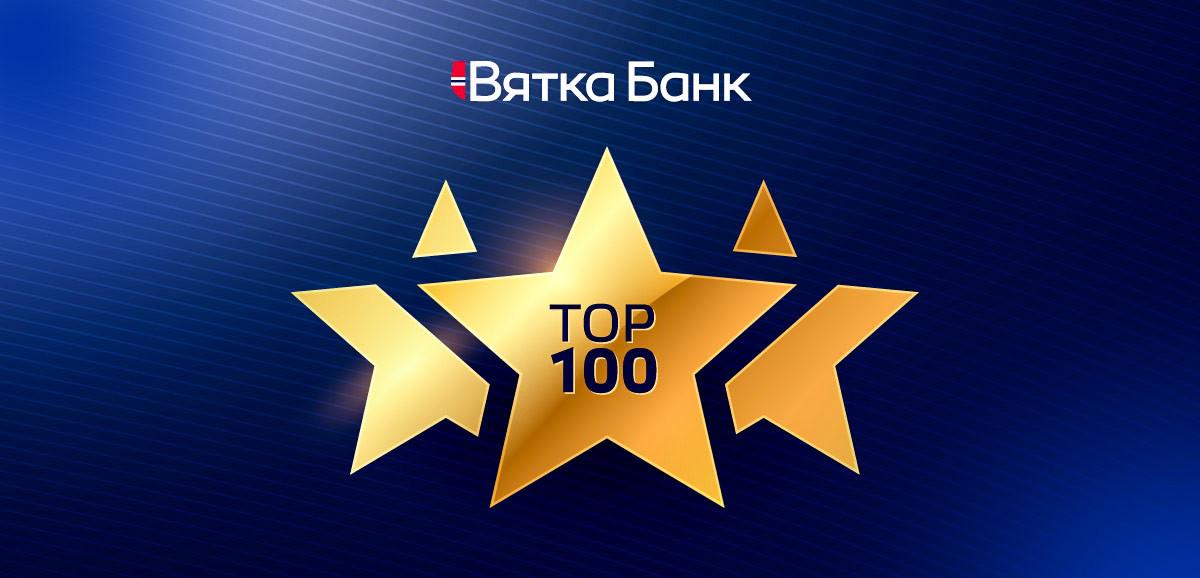 Банк киров потребительский кредит