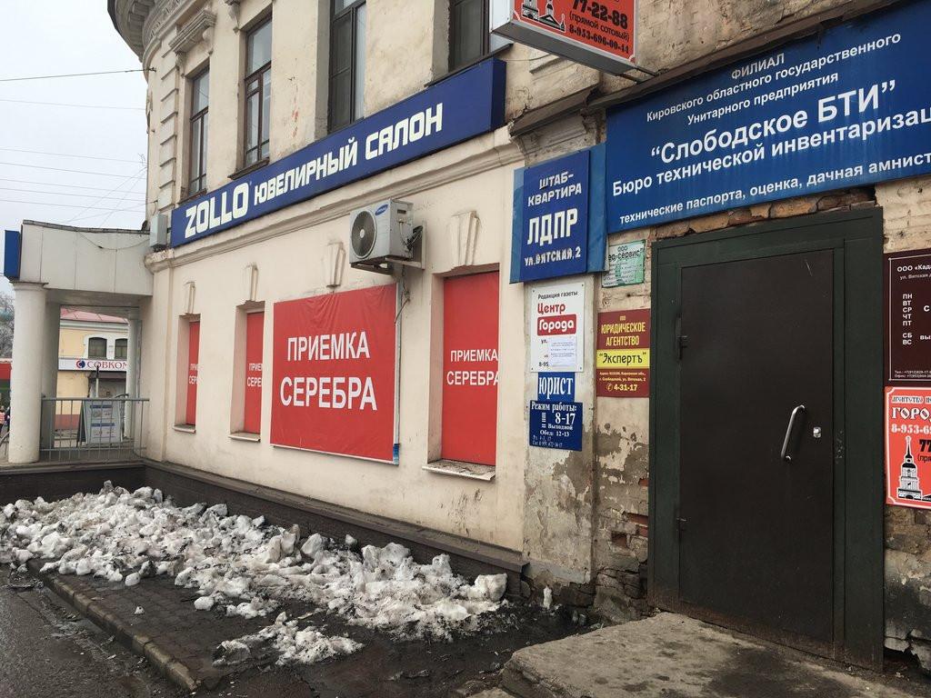 Офис ЛДПР в Слободском