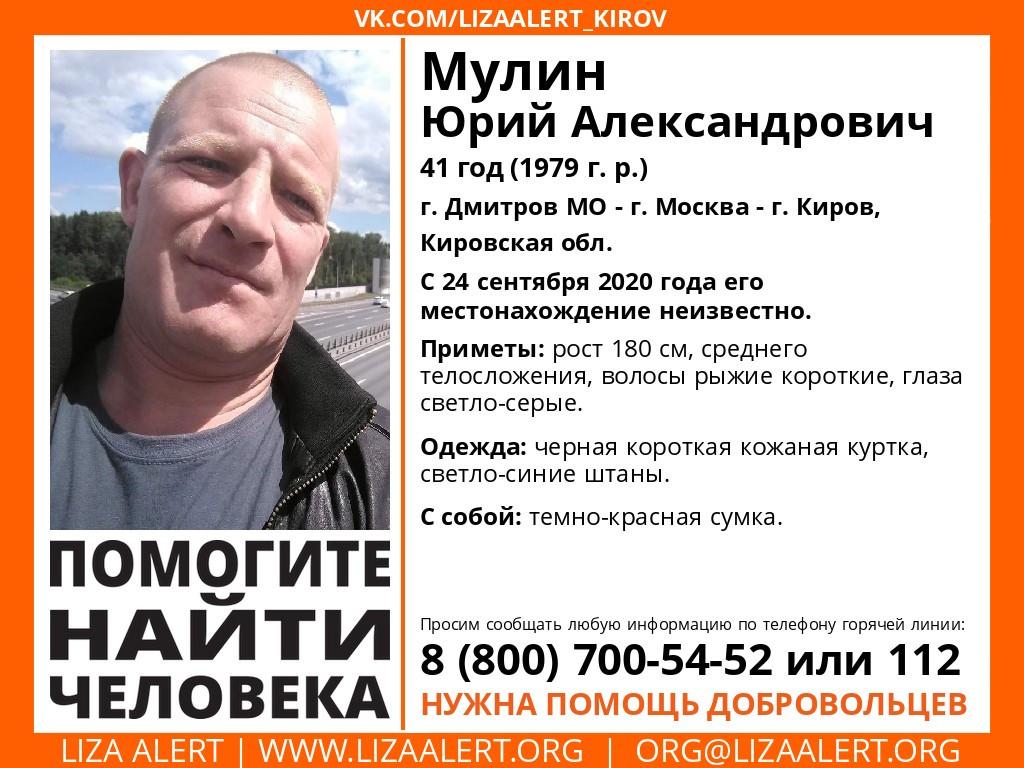 В Кирове ищут высокого мужчину с красной сумкой, который должен был прибыть из Москвы