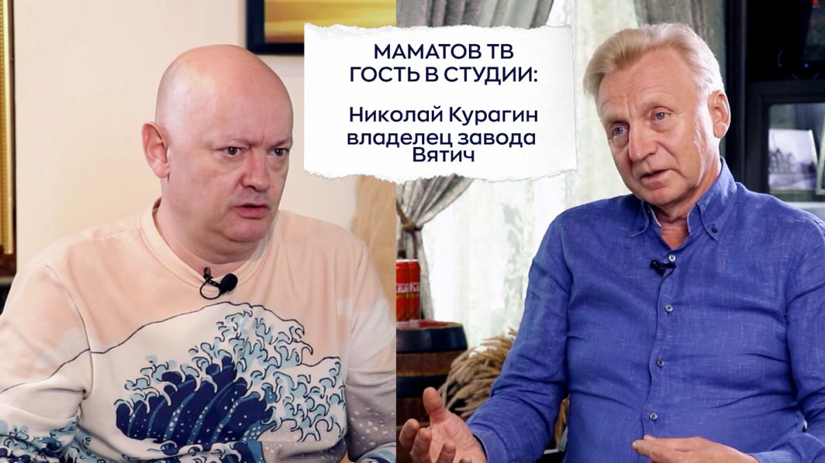 Николай Курагин о времени, удаче и заводе ВЯТИЧ
